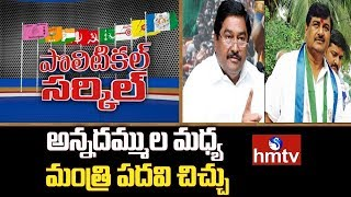 Conflicts Between Dharmana Brothers for Minister Post   Political Circle   hmtv