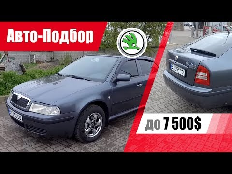 #Подбор UA Poltava. Подержанный автомобиль до 8000$. Skoda Octavia Tour (Mk1).