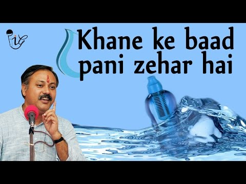 खाने के बाद पानी ज़हर है -  Do Not Drink Water Immediately After Meal | Rajiv Dixit