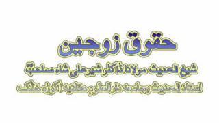 Pashto Bayan Huqooq e Zawjain(da Khawend ao haze haqoona)