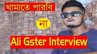কেউ থামাতে পারবি না | Ali Gster Interview | Bangla Funny Video | Celebrity Adda EP 4