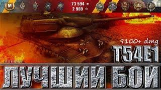 T54E1 ХОМЯК ДАМАГЕР