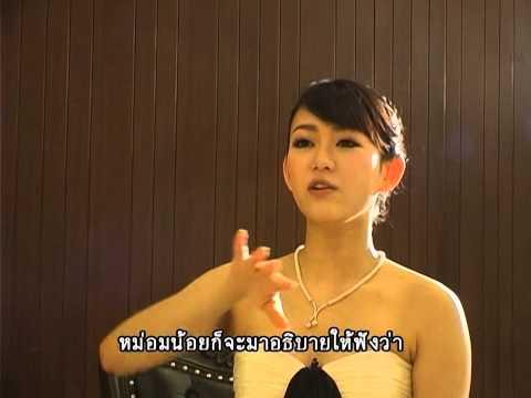 จันดารา ปฐมบท Jan Dara The Beginning สัมภาษณ์ 8 thumbnail
