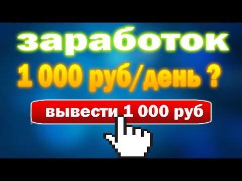 Как в интернете заработать хотя бы 1000 рублей в день