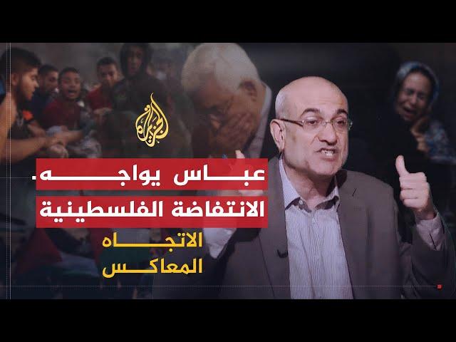 الاتجاه المعاكس - هل فلسطين مقبلة على انتفاضة ثالثة؟
