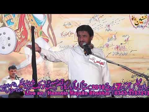 Zakir Nusrat Abbas Chandia Majlis Aza 7 March 2018 Notak (Jalsa Zakir Nasir Notak) thumbnail
