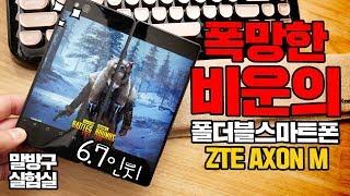 반값에 판매되고 있는 폭망한 비운의 폴더블 스마트폰 ZTE Axon M