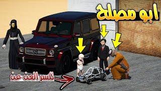 مسلسل #61 - ابو مصلح مصلح كسر عن عن صلوحي (تضاربو) !! | GTA 5
