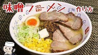 Miso Ramen Noodle♪ 味噌ラーメン♪