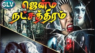 Jenma Natchathram | Tamil Super Hit Horror Movie} Tamil Horror & Hot Movie New Release Short HD
