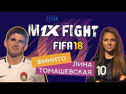 FIFA18 TOMASHEVSKAYA VS Finikland / FIFER M1XFIGHT
