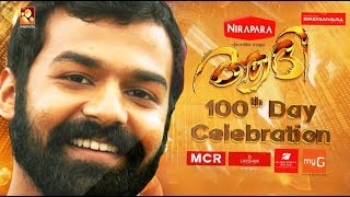 Aadhi 100 Days Celebration !!! | May 27th - Sunday @7 00 PM | Promo Reel | Amrita TV