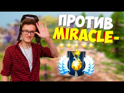 ИГРАЮ ПРОТИВ МИРАКЛА НА DIVINE В ПАТЧЕ 7.07C 🔥 БУСТ РАНГА МОРФЛИНГОМ! MIRACLE В ДОТЕ 2