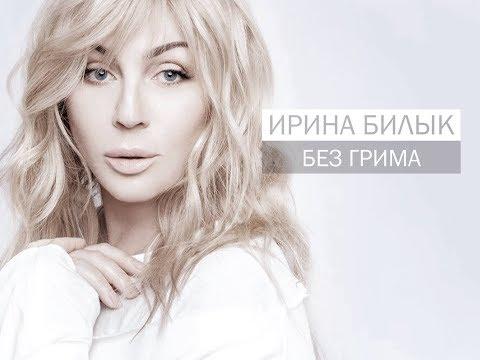 Ірина Білик - Не питай