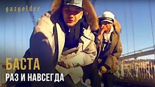Клип Баста - Раз да навсегда