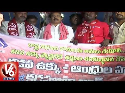 Opposition Parties Calls For AP Bundh Over Kadapa Steel Plant | V6 News