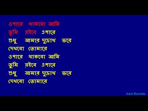 Opare Thakbo Ami - Kishore Kumar Bangla Full Karaoke with Lyrics...