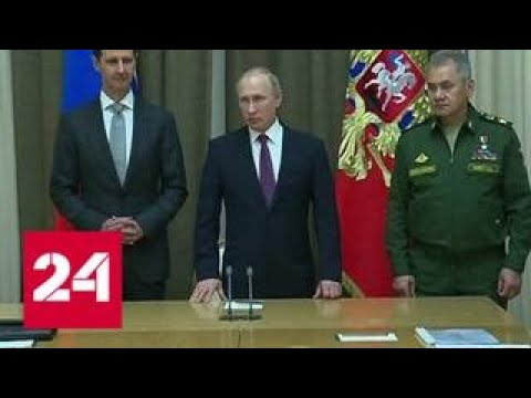 Асад увидел тех, кто спас Сирию - Россия 24