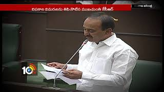 T-Assembly Discussion on Budget-2018 | CM KCR | Oppositions Walk-Out | Hyderabad