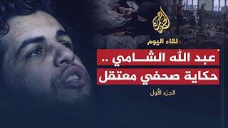 لقاء اليوم.. عبد الله الشامي ج1