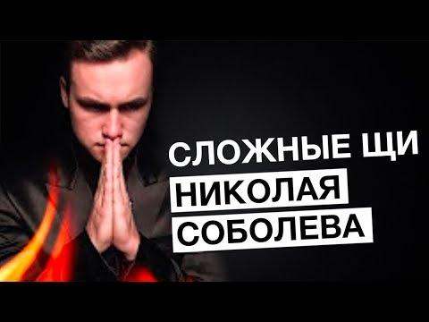 Сложные щи Николая Соболева | Планёрка