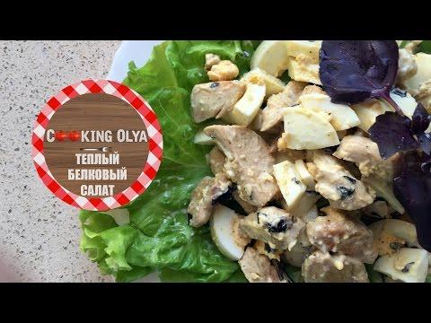 вкусные рецепты белковых блюд с фото