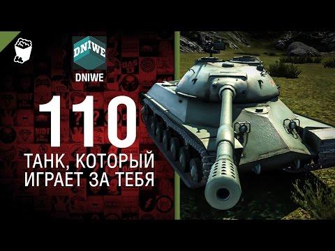 110 - Танк, который играет за тебя №13 - от DNIWE [World of Tanks]