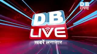 28 JAN 2018 | अब तक की बड़ी ख़बरें | #Today_Latest_News | NEWS HEADLINES | #DBLIVE