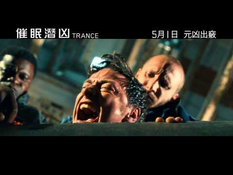催眠潛凶 (Trance)電影預告