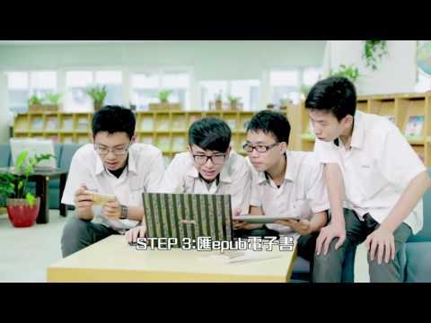 酷課閱讀─多媒體互動電子書編輯器