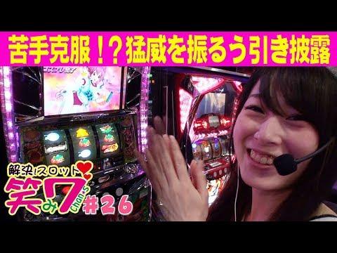 #26 GⅠ優駿倶楽部