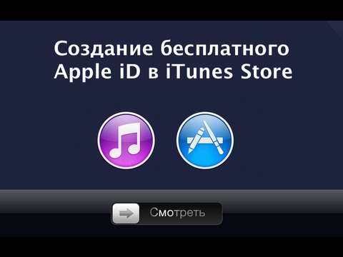 Как создать бесплатный Apple iD в iTunes Store