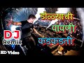 Dolyachi Papni fadfadti dj mix | Latest marathi dj song | Gavthi Production | marathi songs