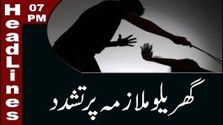 Download video 07 PM Headline Lahore News HD - 11 December  2017