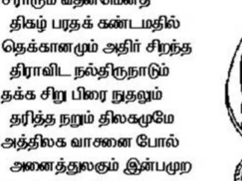 thevaram with meaning in tamil pdf