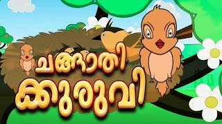 Malayalam full movie Changathikkuruvi | Animated Movie | For Kids| | Full length HD
