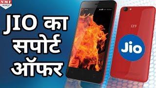 अगर आपके पास है ये Smart Phone तो Jio देगा आपको खास Offer | MUST WATCH !!!
