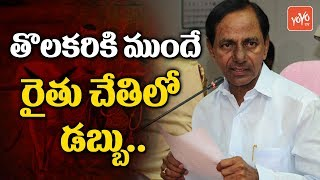 CM KCR Meeting With District Collectors Over Rythu Bandhu Scheme and Pass Books | Telangana News |YOYO
