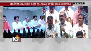 జర్నలిస్టులకు ఇళ్ల స్థలాలు..| Telangana Union of Working Journalist Meeting | Allam Narayana