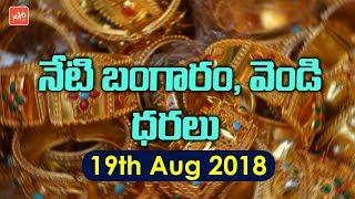 Gold Price Today in Telugu | 19th August 2018 | India | Hyderabad, Chennai, Vijayawada