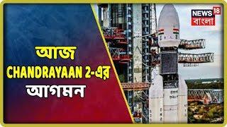 Chandrayaan-2: গর্বের দিন, আজ দুপুরে চাঁদে পাড়ি দেবে ভারত
