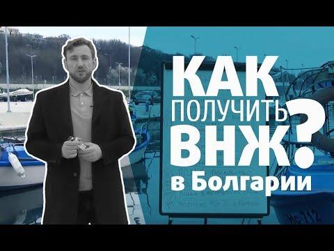Как ПОЛУЧИТЬ ВНЖ в Болгарии? И визу Д в Болгарии в 2018 году?