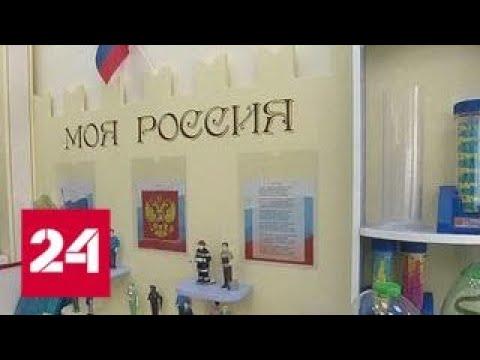 В новый детский сад в Совхозе имени Ленина приезжают даже из Москвы - Россия 24