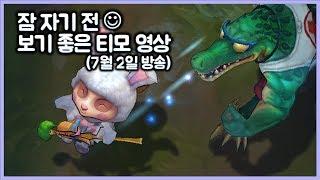 [항심] 잠 자기 전 보기 좋은 티모영상(7월2일 방송), ASMR TeeMo