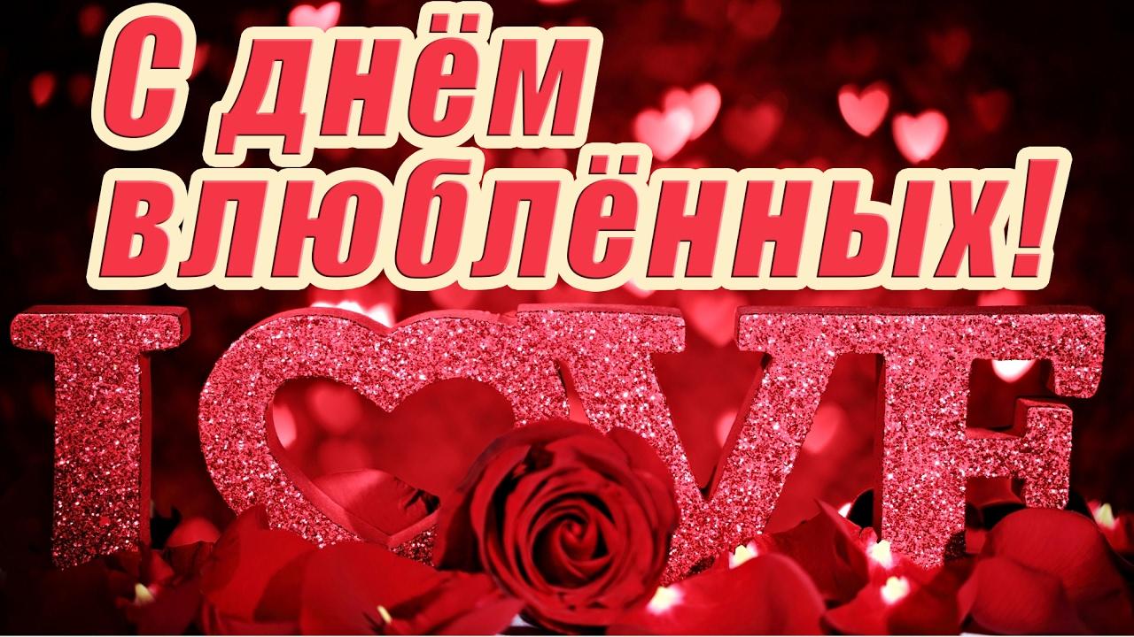 Поздравления с днем валентина девушке своими 423