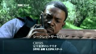 CRISIS ~完全犯罪のシナリオ シーズン1 第7話