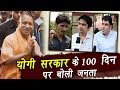 download Yogi Adityanath Govt 100 Days : Watch Public Reaction on his Work |वनइंडिया हिंदी