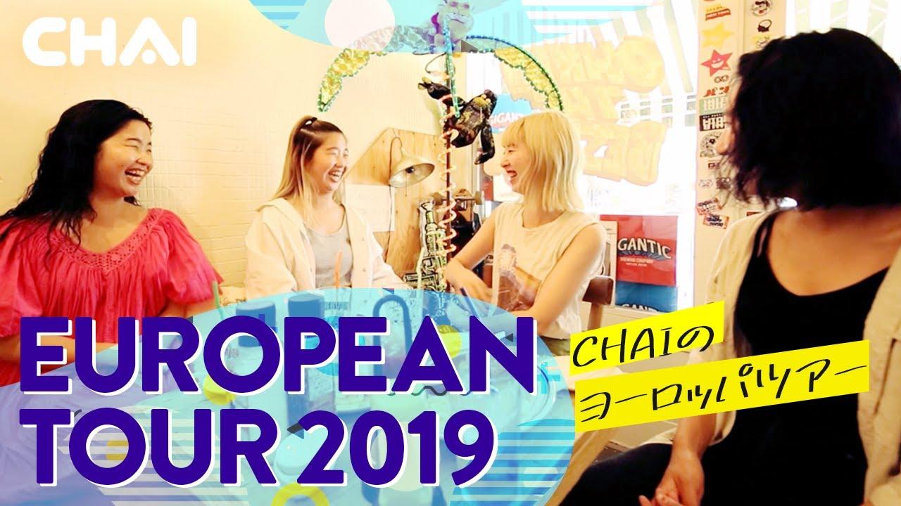 CHAI - 2019年春のヨーロッパツアーについて語る「AWESOME 4」ドキュメンタリーEp.1を公開 thm Music info Clip