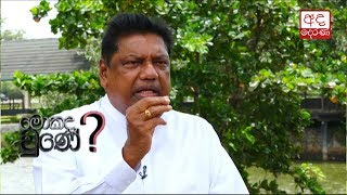 MP Welgama, What Happened to Opposition Leader post?