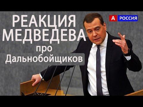 Реакция Медведева на вопрос о Дальнобойщиках и Навальном на отчете в госдуме 2017